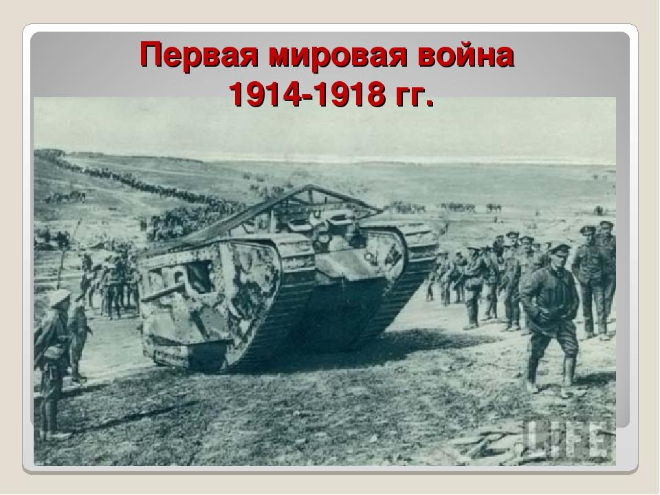 Первая мировая война 1914-1918 гг.