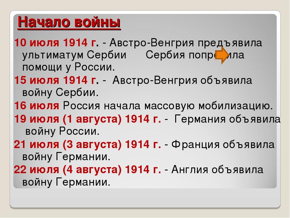 Начало войны 10 июля 1914 г. - Австро-Венгрия предъявила ультиматум Сербии Се...