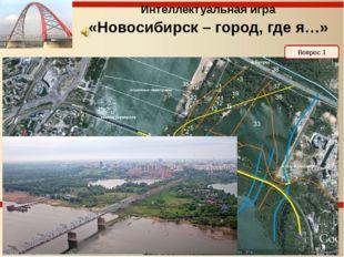 Строительство железной дороги и моста через Обь при проведении Сибирской желе