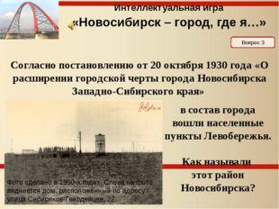 На следующий день после убийства С.М. Кирова, по всему городу, по всему краю