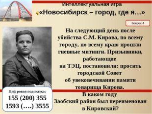Левый берег Новосибирска в 1942 году мог стать самостоятельным городом. Как