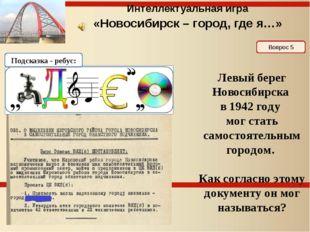 Цифровая подсказка: 6 22 38 54 (?) В каком году Указом Президиума Верховного
