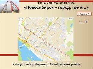 2 – Б Парк культуры и отдыха имени Кирова, Ленинский район Интеллектуальная и