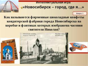 Как называются фирменные шоколадные конфеты кондитерской фабрики города Новос