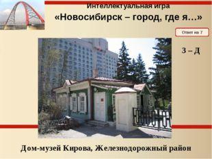 Остановка Дом культуры имени Кирова, с 2001 года - «Дом национальных культур