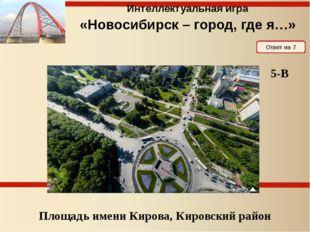 Вопрос 8 Интеллектуальная игра «Новосибирск – город, где я…» 1 7 4 2 3 5 8 10