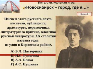 В Александра Александровича Блока Ответ на 2 Интеллектуальная игра «Новосибир