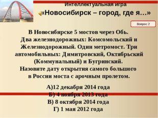 В Новосибирске 5 мостов через Обь. Два железнодорожных: Комсомольский и Желез