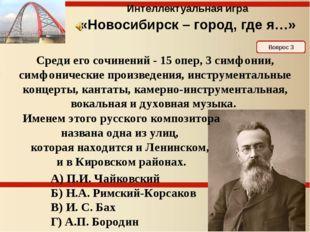 Б Николай Андреевич Римский-Корсаков Вопрос 3 Интеллектуальная игра «Новосиби
