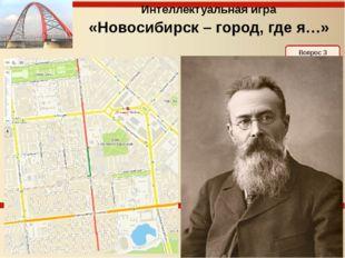 Не только российский композитор, но и учёный – химик, медик. Его именем назва