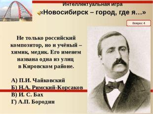 Г - Александра Порфирьевича Бородина Интеллектуальная игра «Новосибирск – гор