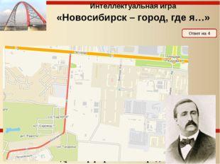 Перечислите 4 улицы, которые есть в Кировском районе, названные в честь писат