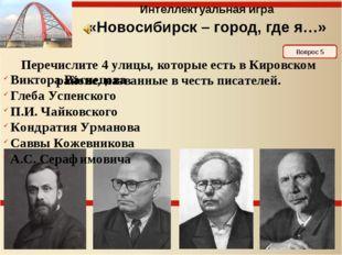 Ответ на 5 Интеллектуальная игра «Новосибирск – город, где я…» Глеба Иванович