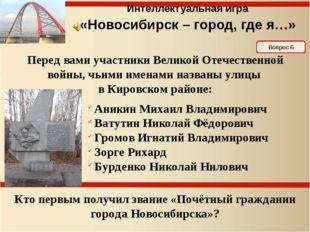 Ответ на 6 Интеллектуальная игра «Новосибирск – город, где я…» Громов Игнатий