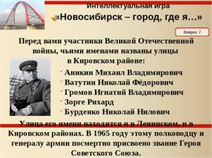 Ответ на 7 Интеллектуальная игра «Новосибирск – город, где я…» Ватутин Никола