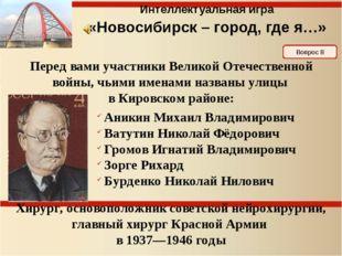 Ответ на 8 Интеллектуальная игра «Новосибирск – город, где я…» Бурденко Никол