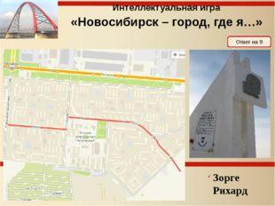 Вопрос 10 Интеллектуальная игра «Новосибирск – город, где я…» Вспомните списо