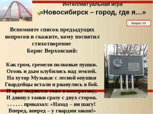 Ответ на 10 Интеллектуальная игра «Новосибирск – город, где я…» Аникин Михаил