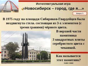 В 1975 году на площади Сибиряков-Гвардейцев была воздвигнута стела. состоящая