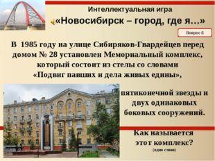 В 1985 году на улице Сибиряков-Гвардейцев перед домом № 28 установлен Мемориа