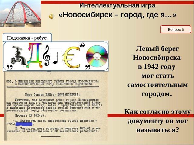 Цифровая подсказка: 6 22 38 54 (?) В каком году Указом Президиума Верховного...