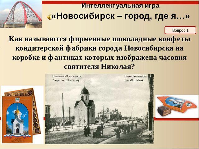 Как называются фирменные шоколадные конфеты кондитерской фабрики города Новос...