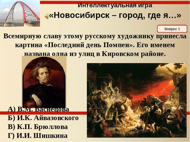 В Карла Павловича Брюллова Интеллектуальная игра «Новосибирск – город, где я…...