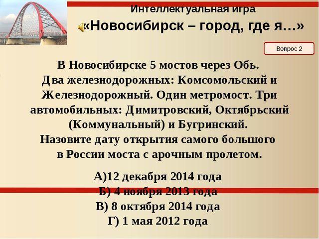 В Новосибирске 5 мостов через Обь. Два железнодорожных: Комсомольский и Желез...