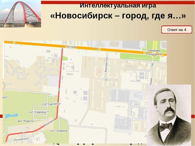 Перечислите 4 улицы, которые есть в Кировском районе, названные в честь писат...