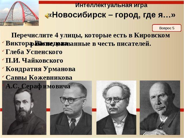 Ответ на 5 Интеллектуальная игра «Новосибирск – город, где я…» Глеба Иванович...