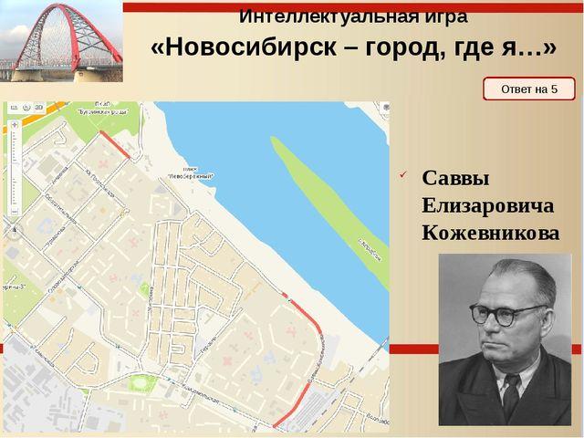 Ответ на 5 Интеллектуальная игра «Новосибирск – город, где я…» Кондратия Ники...