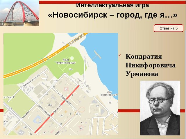 Ответ на 5 Интеллектуальная игра «Новосибирск – город, где я…» Александра Сер...
