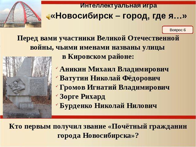 Ответ на 6 Интеллектуальная игра «Новосибирск – город, где я…» Громов Игнатий...