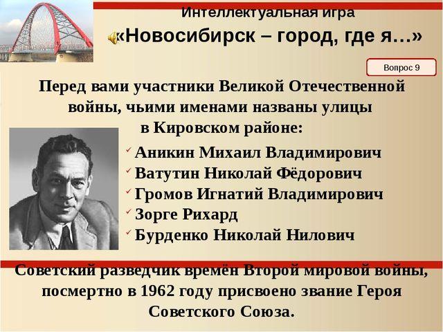 Ответ на 9 Интеллектуальная игра «Новосибирск – город, где я…» Зорге Рихард