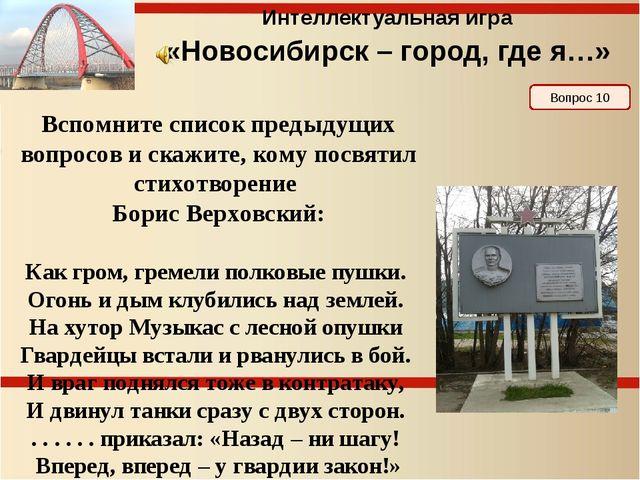 Ответ на 10 Интеллектуальная игра «Новосибирск – город, где я…» Аникин Михаил...