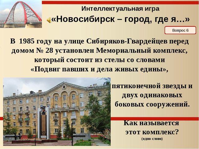 В 1985 году на улице Сибиряков-Гвардейцев перед домом № 28 установлен Мемориа...