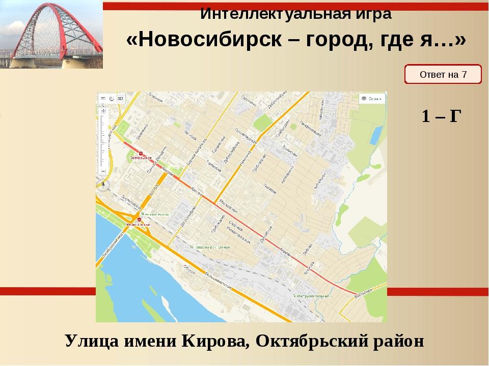 2 – Б Парк культуры и отдыха имени Кирова, Ленинский район Интеллектуальная и...