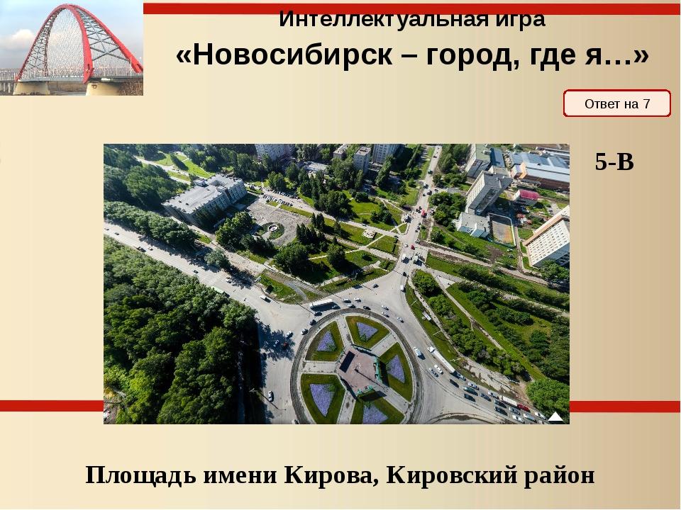Вопрос 8 Интеллектуальная игра «Новосибирск – город, где я…» 1 7 4 2 3 5 8 10...