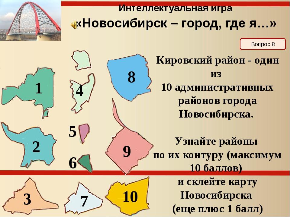Ответ на 8 Интеллектуальная игра «Новосибирск – город, где я…» 1 7 4 2 3 5 8...