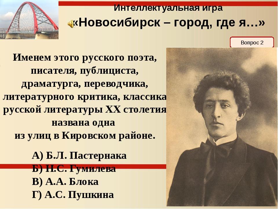 В Александра Александровича Блока Ответ на 2 Интеллектуальная игра «Новосибир...