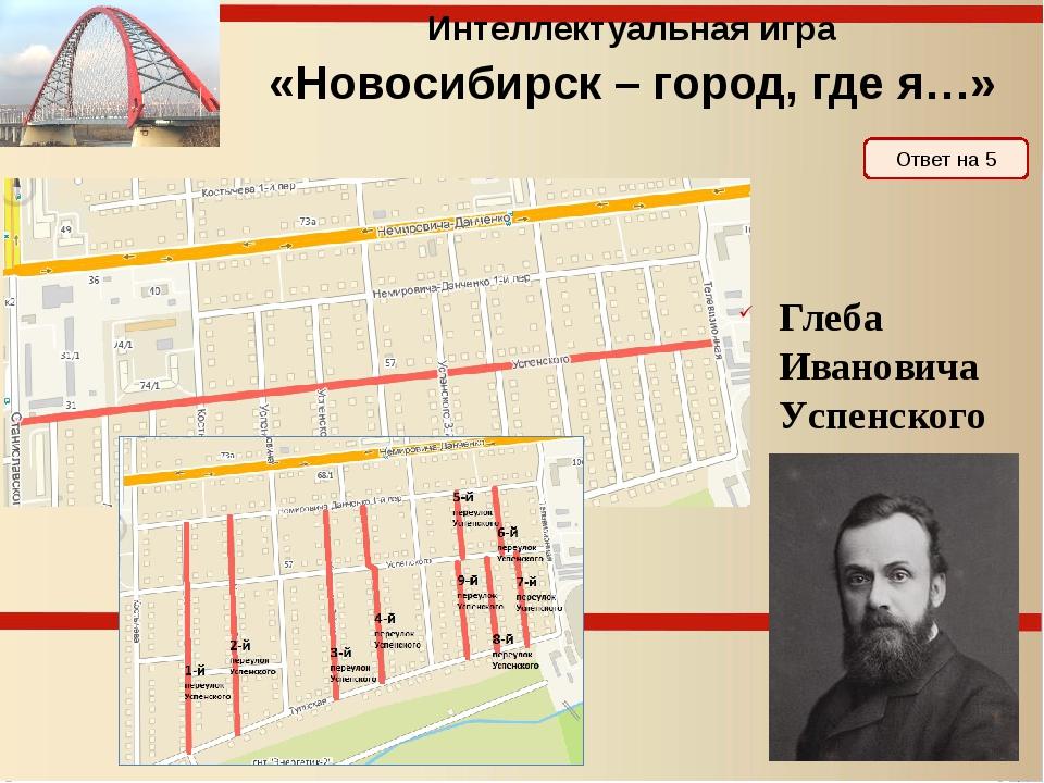 Ответ на 5 Интеллектуальная игра «Новосибирск – город, где я…» Саввы Елизаров...