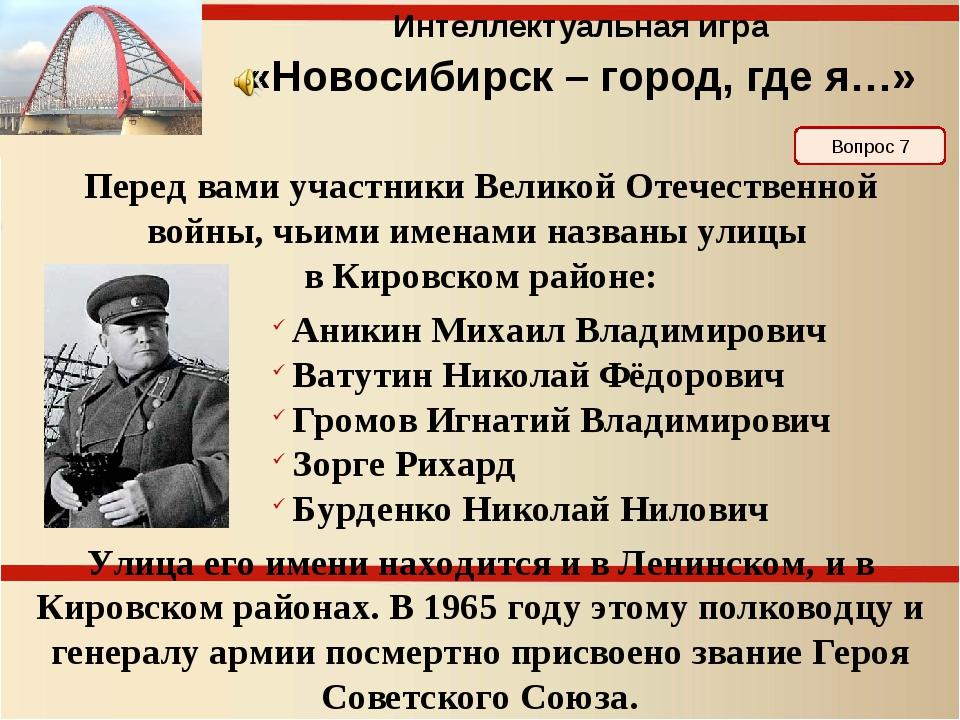 Ответ на 7 Интеллектуальная игра «Новосибирск – город, где я…» Ватутин Никола...