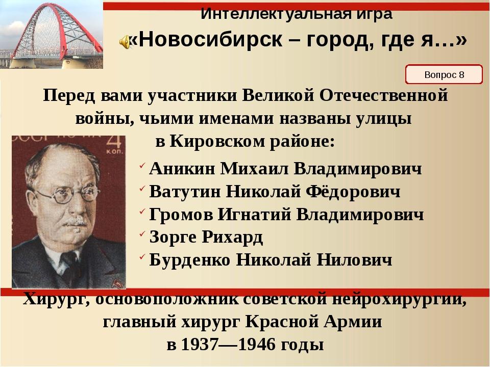 Ответ на 8 Интеллектуальная игра «Новосибирск – город, где я…» Бурденко Никол...
