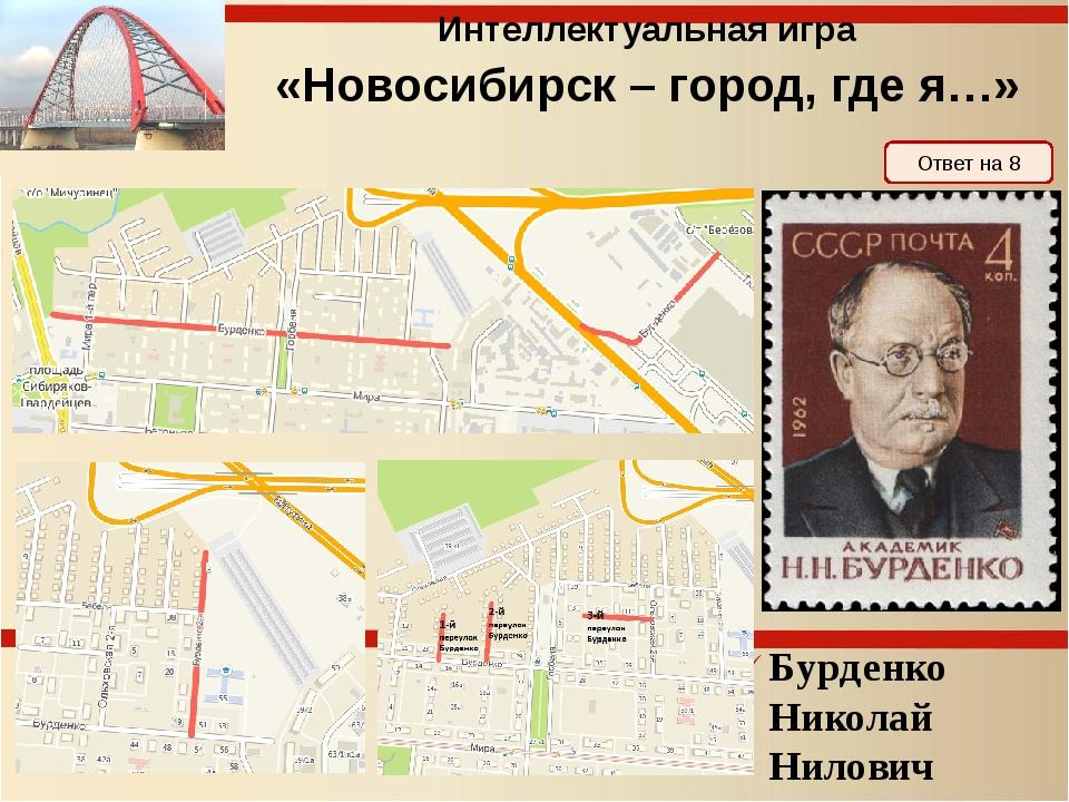 Перед вами участники Великой Отечественной войны, чьими именами названы улицы...