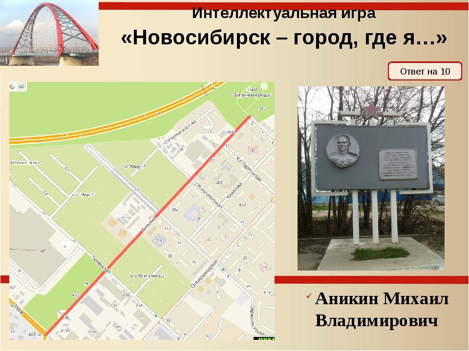 По горизонтали, по вертикали, по диагонали «спрятаны» улицы Кировского района...