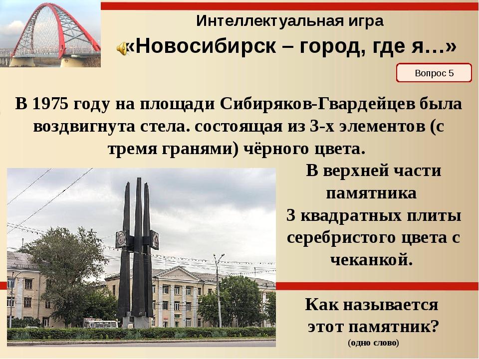 В 1975 году на площади Сибиряков-Гвардейцев была воздвигнута стела. состоящая...