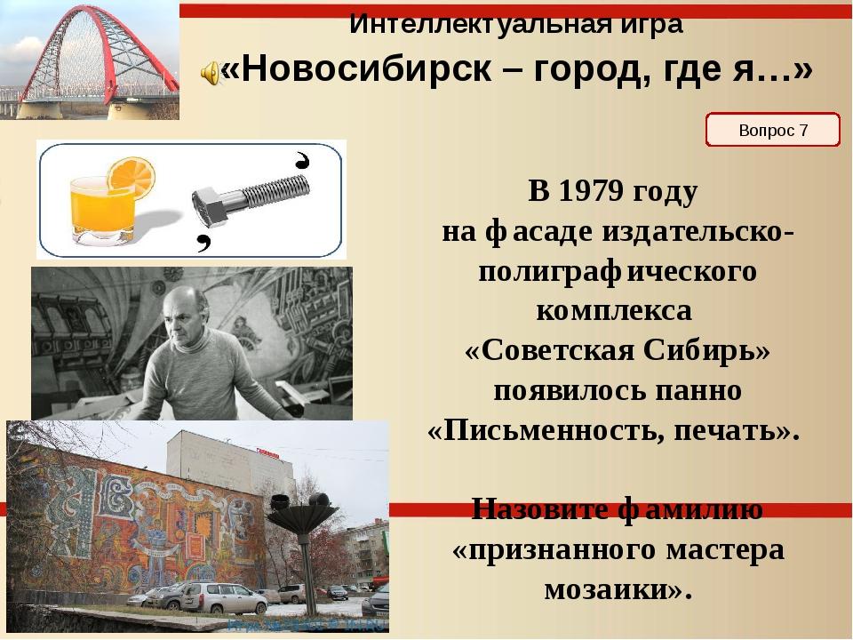 В 1979 году на фасаде издательско-полиграфического комплекса «Советская Сибир...