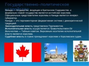 Государственно-политическое устройство Канада— государство, входящее в Брита