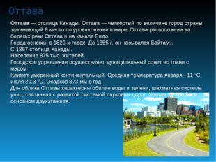 Оттава Оттава — столица Канады. Оттава— четвёртый по величине город страны з