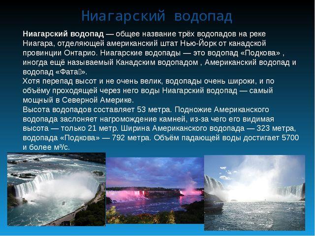 Ниагарский водопад— общее название трёх водопадов на реке Ниагара, отделяюще...
